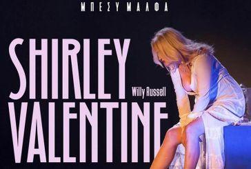 """Στο Αγρίνιο η θεατρική παράσταση """"Σίρλεϋ Βαλεντάιν"""" την Κυριακή 31 Μαρτίου"""