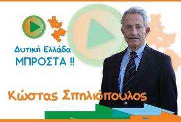 Ντιμπέιτ μεταξύ των υποψήφιων Περιφερειαρχών ζητά ο Κ. Σπηλιόπουλος