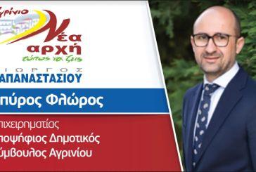 Σπύρος Φλώρος: «Οι πολίτες έχουν συστρατευθεί με τον Γ. Παπαναστασίου και πιστεύω σε καθαρή νίκη» (ηχητικό)