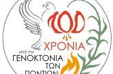 Ξεκινούν οι εκδηλώσεις του Συλλόγου Ποντίων Αιτωλοακαρνανίας για τα 100 χρόνια από τη γενοκτονία