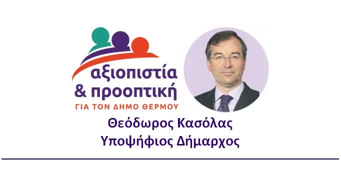 Δήμος Θέρμου: Άλλες τέσσερις υποψηφιότητες γνωστοποίησε ο συνδυασμός Κασόλα