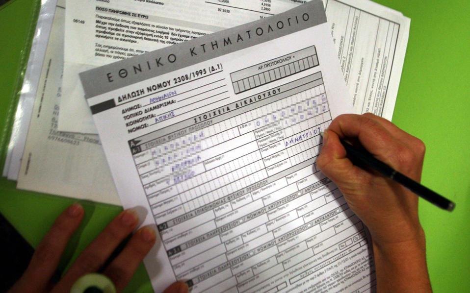 Παράταση έως τις 24 Απριλίου για την κτηματογράφηση σε περιοχές της Αιτωλοακαρνανίας