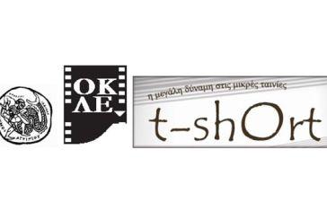 Πανόραμα ιρανικών μικρού μήκους ταινιών στο Αγρίνιο