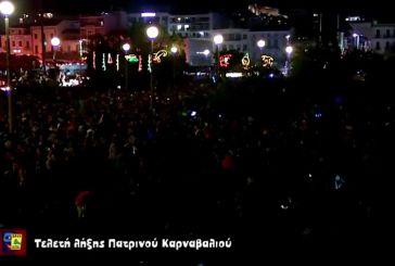 Live η τελετή λήξης του Πατρινού Καρναβαλιού 2019