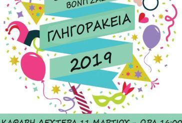 Ενημέρωση για τις αποκριάτικες στολές που παρέχει ο δήμος Ακτίου- Βόνιτσας