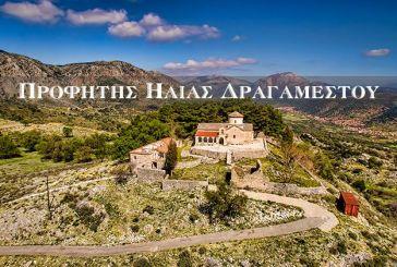 Ο Προφήτης Ηλίας Δραγαμέστου (βίντεο)