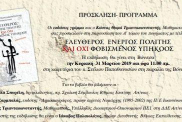 Παρουσιάζεται στη Βόνιτσα το βιβλίο του Κώστα Τριαντακωνσταντή