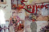 """Παρουσιάζεται στο Αγρίνιο το βιβλίο """"Μόνο Στιγμές"""" της Ευδοκίας Φελώνη"""