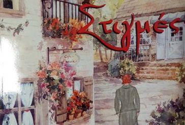 Το Σάββατο παρουσιάζεται στο Αγρίνιο το βιβλίο «Μόνο Στιγμές» της Ευδοκίας Φελώνη
