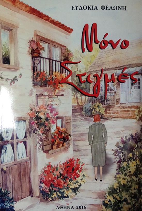 """Το Σάββατο παρουσιάζεται στο Αγρίνιο το βιβλίο """"Μόνο Στιγμές"""" της Ευδοκίας Φελώνη"""