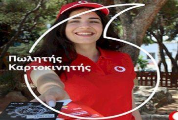Aγρίνιο – Μεσολόγγι: Η Vodafone αναζητά ομάδα πωλήσεων