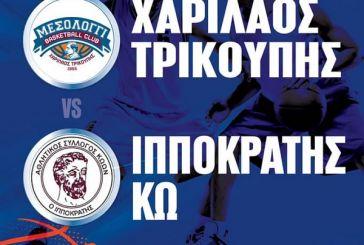 Μπάσκετ: Έτοιμος ο Χ. Τρικούπης για το δυνατό εντός έδρας παιχνίδι με τον Ιπποκράτη