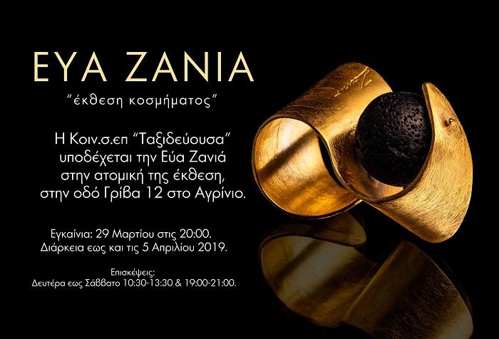 Έκθεση κοσμήματος της Εύας Ζανιά στην Κοιν.σ.επ. «Ταξιδεύουσα» στο Αγρίνιο
