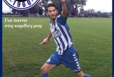 Το Σάββατο η ονοματοθεσία «Λεωνίδας Ζαχαράκης» στο γήπεδο Δοκιμίου