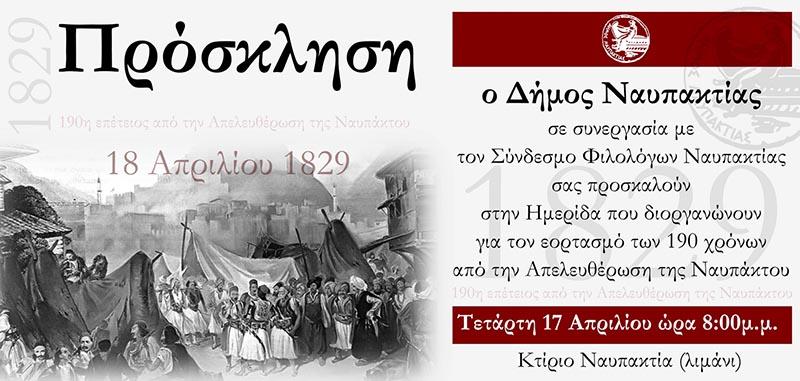 Ημερίδα την Τετάρτη για τα 190 χρόνια από την Απελευθέρωση της Ναυπάκτου