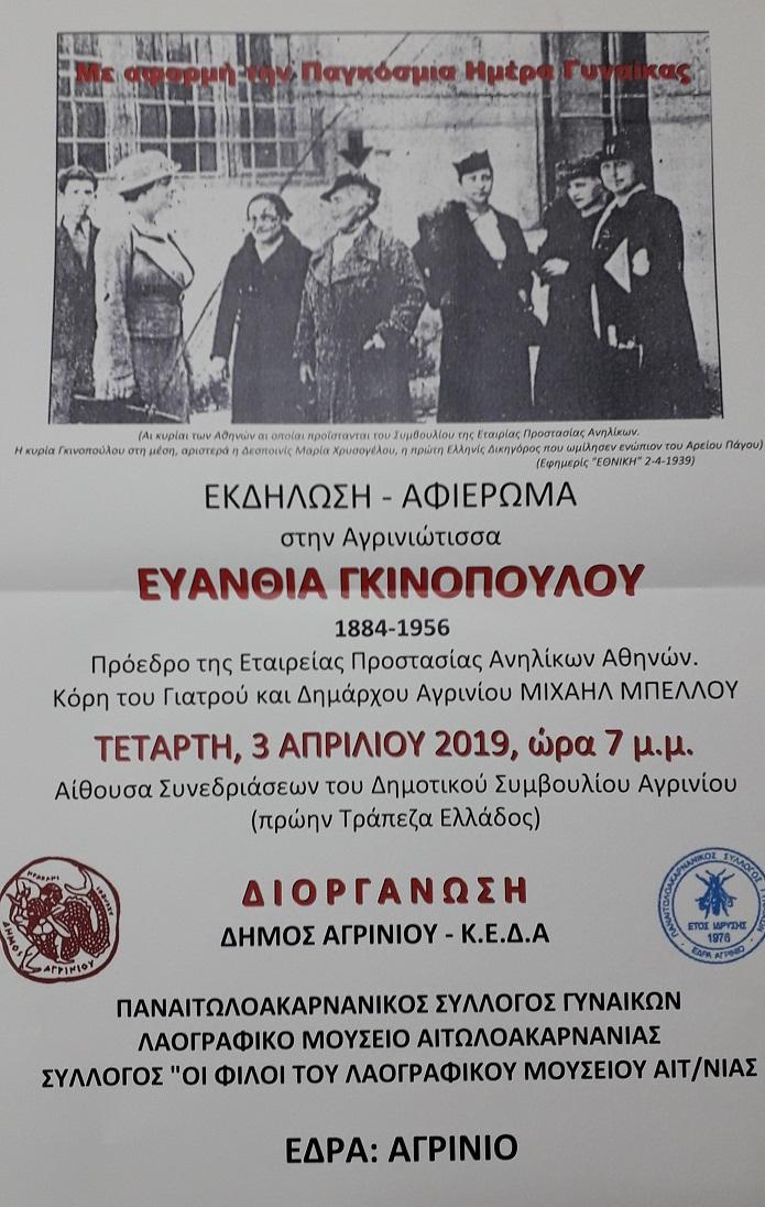 Εκδήλωση σήμερα στο Αγρίνιο αφιερωμένη στην Ευανθία Γκινοπούλου