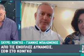 H ιστορία του Αγρινιώτη σεφ Γιάννη Μπαλωμένου που διαπρέπει στο Κονγκό σε τηλεοπτική εκπομπή (βίντεο)
