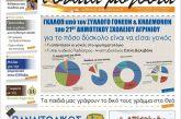 «Δυνατά Μολύβια» από τους μαθητές  του 21ου Δημοτικού Σχολείου Αγρινίου