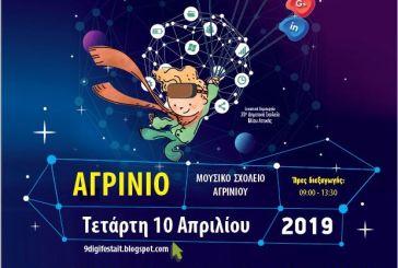 Για τη 7η χρονιά  Μαθητικό Φεστιβάλ Ψηφιακής Δημιουργίας στο Αγρίνιο