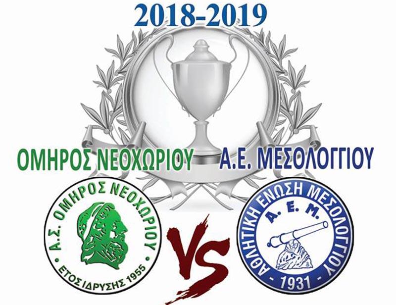 48ος Τελικός Κυπέλλου Αιτωλοακαρνανίας: η προϊστορία του θεσμού