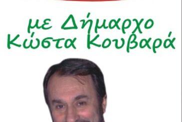 Δήμος Θέρμου: 19 υποψήφιοι με την «Αλλαγή πορείας» του Κώστα Κουβαρά