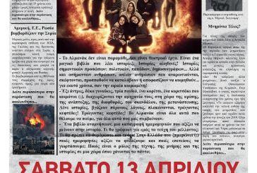 To θεατρικό έργο « Αλμανάκ» στη Βόνιτσα