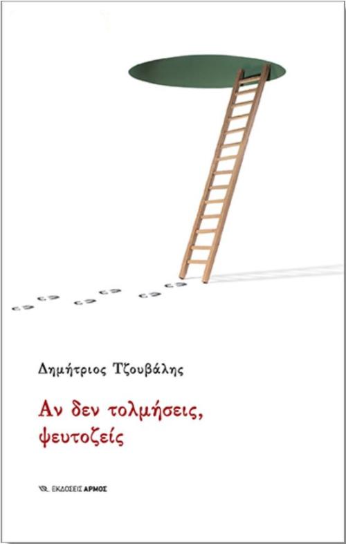 Στις 2 Μαΐου η παρουσίαση του βιβλίου «Αν δεν τολμήσεις, ψευτοζείς» του Δημ. Τζουβάλη στο Αγρίνιο