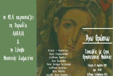 Συναυλία θρησκευτικής μουσικής «Άνω Θρώσκω» στο Μουσικό Σχολείο Αγρινίου