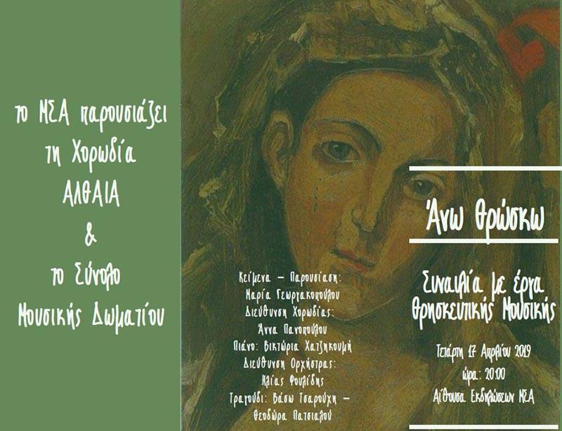 """Συναυλία θρησκευτικής μουσικής """"Άνω Θρώσκω"""" στο Μουσικό Σχολείο Αγρινίου"""