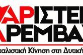 «Αριστερή Παρέμβαση»: Όχι στις συγχωνεύσεις στη Δυτική Ελλάδα – Το αντιεκπαιδευτικό νομοσχέδιο να μείνει στα χαρτιά