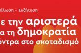 Εκδήλωση του ΣΥΡΙΖΑ Μεσολογγίου με ομιλίες υποψήφιων ευρωβουλευτών