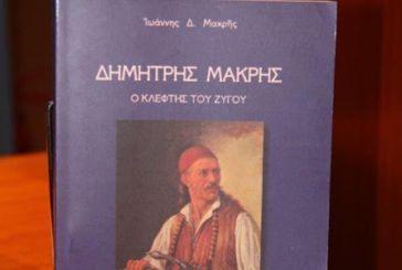 Ομιλία στο Μεσολόγγι:»Δημήτρης Μακρής, ο Κλέφτης του Ζυγού»