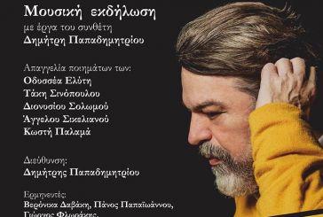 Εορτές Εξόδου: Την Τρίτη η μουσική εκδήλωση με έργα του Δημήτρη Παπαδημητρίου