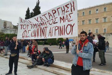 Φοιτητές του Αγρινίου διαμαρτύρονται έξω από τη  Βουλή