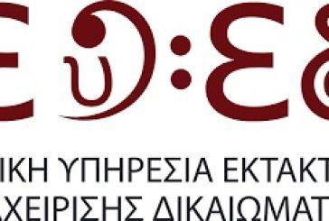 Ανοιχτή επιστολή της ΕΥΕΔ προς τους χρήστες μουσικών έργων