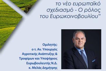 Θα μιλήσει στο Αγρίνιο για την ελληνική γεωργία ο υποψήφιος Ευρωβουλευτής της ΝΔ Δημήτρης Μελάς