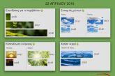 Energean: Μείωση χρήσης πόρων και αύξηση περιβαλλοντικών επενδύσεων, το στίγμα για την Παγκόσμια Ημέρα για τη Μητέρα Γη