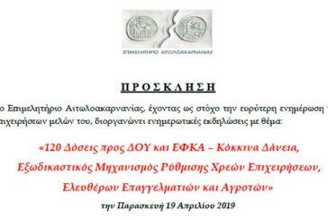 Επιμελητήριο Αιτωλοακαρνανίας: Εκδηλώσεις σε Αγρίνιο, Αμφιλοχία και Ναύπακτο για τις 120 δόσεις