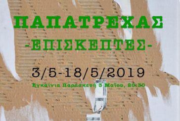 «Επισκέπτες»: 3 Μαΐου τα εγκαίνια της έκθεσης ζωγραφικής του Δημήτρη Παπατρέχα στο Αγρίνιο