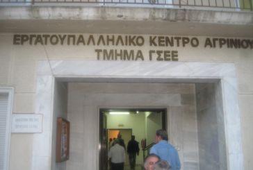 Σε σύσκεψη και απεργιακή συγκέντρωση καλεί το Εργατικό Κέντρο Αγρινίου