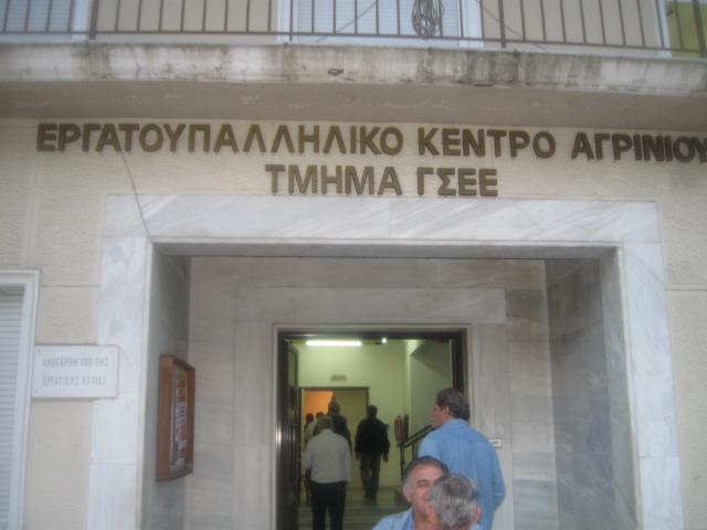 Στήριξη στους εργαζόμενους του Νηρέα από το Εργατικό Κέντρο και πλήθος Σωματείων