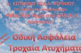 Εκδήλωση του Εσπερινού ΕΠΑΛ Αγρινίου για τα τροχαία ατυχήματα και την οδική ασφάλεια