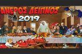 «Φανερό δείπνο» με κρεατοφαγία διοργανώνουν άθεοι τη Μεγάλη Παρασκευή