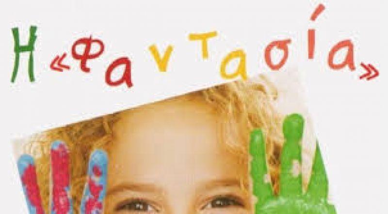 Φεστιβάλ Παιδικής Λογοτεχνίας: Εικονογράφηση παραμυθιού,κατασκευές και ανταλλαγή βιβλίων στο Αγρίνιο