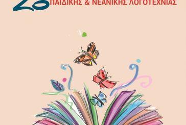 2ο Φεστιβάλ Παιδικής και Νεανικής Λογοτεχνίας στο Αγρίνιο