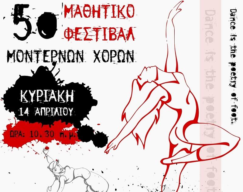 Στις 13 Απριλίου το Μαθητικό Φεστιβάλ Μοντέρνων Χορών στη Ναύπακτο