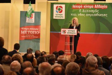 Φώφη  Γεννηματά στο Αγρίνιο: «Βαρίδι της αριστεράς και της  χώρας ο Τσίπρας»