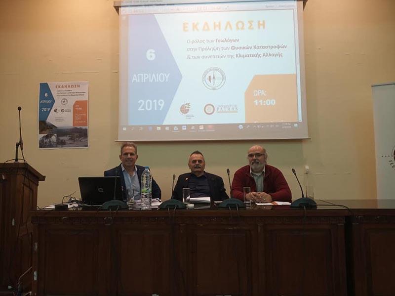 Εκδήλωση του ΓΕΩΤΕΕ στην Πάτρα για τον ρόλο των γεωλόγων στην πρόληψη φυσικών καταστροφών (φωτο)