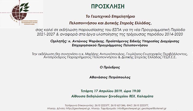 Εκδήλωση του ΓΕΩΤΕΕ στην Καλαμάτα για την παρουσίαση του ΕΣΠΑ 2021-2027 στη Δυτική Ελλάδα