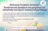 Σύλλογος Γυναικών Αστακού: Συγκέντρωση τροφίμων και χρημάτων για οικογένειες που έχουν ανάγκη ενόψει Πάσχα!